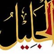 Al-jalil Art Print