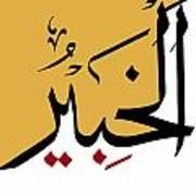Al-khabir Art Print