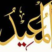 Al Muid Art Print