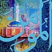 Al-mumin Art Print