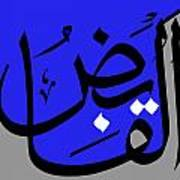 Al-qabid Art Print