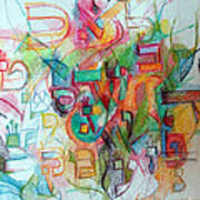 Alef Bais 12 Art Print