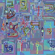 Alef Bais 1e Art Print