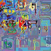 Alef Bais 1i Art Print