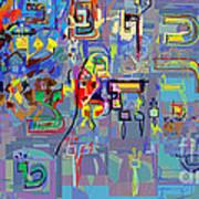 Alef Bais 1n Art Print