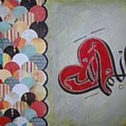 All Praise Is Due To God Art Print by Salwa  Najm
