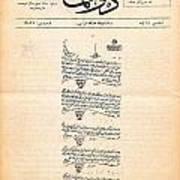 An Ottoman Empire Document Art Print