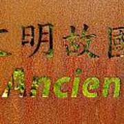 Ancient Art Print