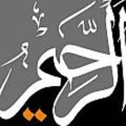 Ar-rahim Art Print