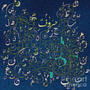 Arabic Alphabet Sprouts Art Print by Bedros Awak