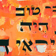 Be A Good Friend To Those Who Fear Hashem Art Print