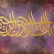 Bismillah Calligraphy Purple Art Print by Salwa  Najm