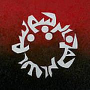 Bismillah Print by Jalal Gilani