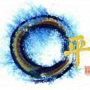Chaos Without - Peace Within - Zen Enso Art Print