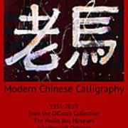 Chinese Calligraphy Art Print