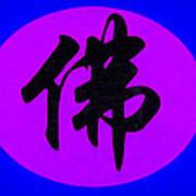 Chinese Hanzi Penmanship Calligraphy Buddha Art Print