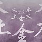 Chinese Symbols Five Elements Art Print