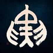 Chinese Zodiac Sign - Tiger Art Print
