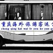 Chongqing Bus Art Print