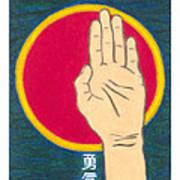 Courage - Mudra Mandala Art Print