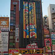 Downtown Chiyoda Art Print