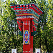 Entry Gate By Potala Palace In Lhasa-tibet Art Print