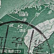 Formosa Stamp Art Print