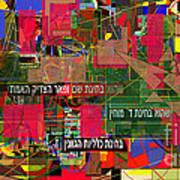 from Likutey Halachos Matanos 3 4 b Art Print