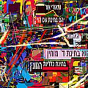 from Likutey Halachos Matanos 3 4 g Art Print