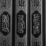 Hadith Books Art Print by Salwa  Najm