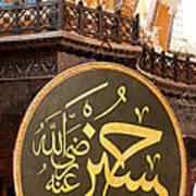Hagia Sophia Interior 08 Art Print