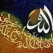 Haza Min Fazle Rabi Art Print