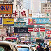 Hong Kong Streets Art Print