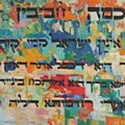 How Cherished Is Israel By G-d Art Print