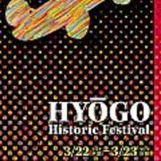 Hyogo Japan Historic Festival Art Print