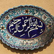 In The Name Of God The Merciful The Compassionate - Ceramic Art Art Print by Murtaza Humayun Saeed