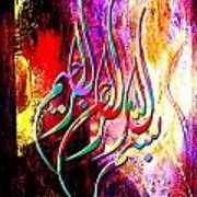 Islamic Caligraphy 002 Art Print by Catf