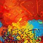 Islamic Calligraphy 008 Art Print by Catf