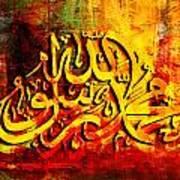 Islamic Calligraphy 009 Art Print
