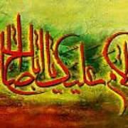 Islamic Calligraphy 012 Art Print