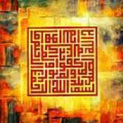 Islamic Calligraphy 016 Art Print