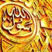 Islamic Calligraphy 027 Art Print by Catf