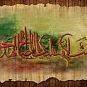 Islamic Calligraphy 034 Art Print by Catf