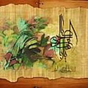 Islamic Calligraphy 039 Art Print
