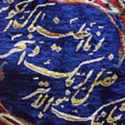 Islamic Silk Wall Hanging Carpet Rug Blue Gold Holy Quran Arabic Art Print