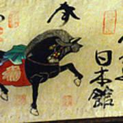 Japanese Horse Calligraphy Painting 01 Art Print