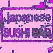 Japanese Sushi Bar # 33 Art Print
