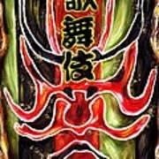 Kabuki Two Art Print