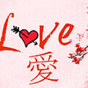 Love From The Orient Art Print