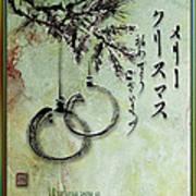 Merry Christmas Japanese Calligraphy Greeting Card Art Print